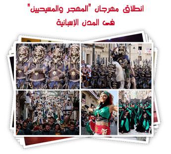 """انطلاق مهرجان """"المهجر والمسيحيين"""" فى المدن الإسبانية"""