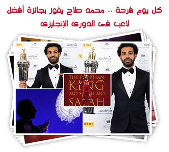 كل يوم فرحة .. محمد صلاح يفوز بجائزة أفضل لاعب فى الدورى الإنجليزى