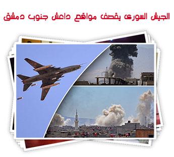 الجيش السورى يقصف مواقع داعش جنوب دمشق