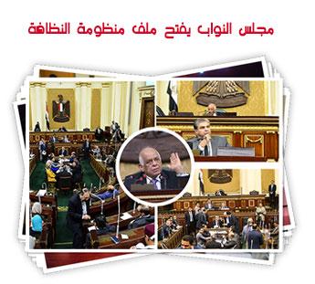 مجلس النواب يفتح ملف منظومة النظافة
