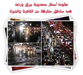 سقوط أمطار مصحوبة ببرق ورعد فى مناطق متفرقة من القاهرة والجيزة