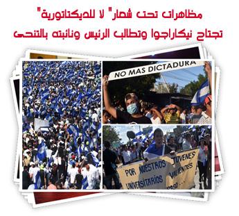 """مظاهرات تحت شعار"""" لا للديكتاتورية"""" تجتاح نيكاراجوا وتطالب الرئيس ونائبته بالتنحى"""