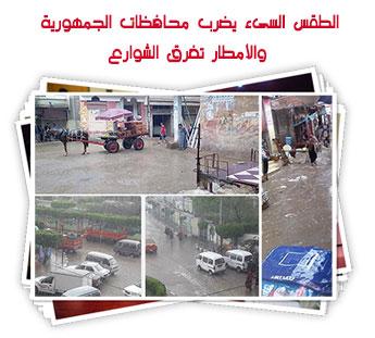 الطقس السىء يضرب محافظات الجمهورية والأمطار تغرق الشوارع
