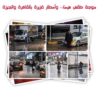 موجة طقس سيئ.. وأمطار غزيرة بالقاهرة والجيزة
