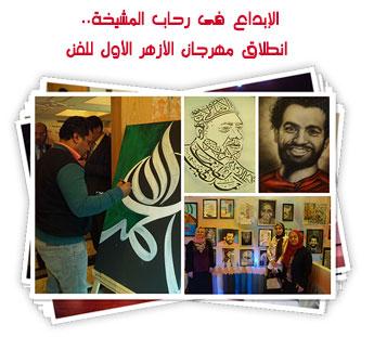 الإبداع فى رحاب المشيخة.. انطلاق مهرجان الأزهر الأول للفن