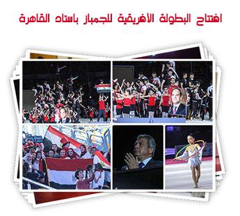 افتتاح البطولة الأفريقية للجمباز باستاد القاهرة
