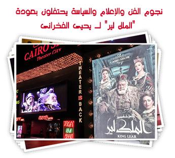 """نجوم الفن والإعلام والسياسة يحتفلون بعودة """"الملك لير"""" لـ يحيى الفخرانى"""