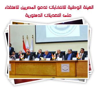 الهيئة الوطنية للانتخابات تدعو المصريين للاستفتاء على التعديلات الدستورية