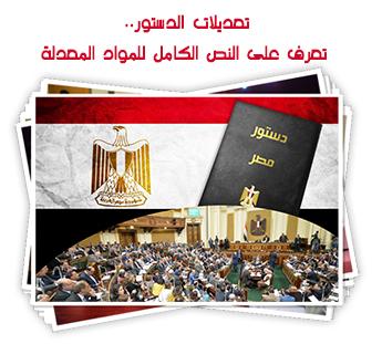 تعديلات الدستور.. تعرف على النص الكامل للمواد المعدلة
