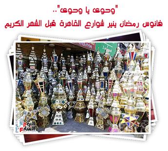 """""""وحوى يا وحوى"""".. فانوس رمضان ينير شوارع القاهرة قبل الشهر الكريم"""