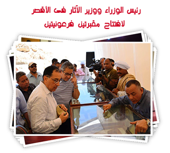 رئيس الوزراء ووزير الآثار فى الأقصر لافتتاح مقبرتين فرعونيتين