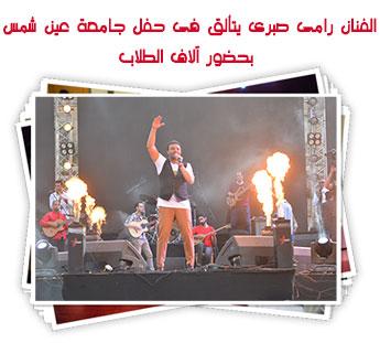 الفنان رامى صبرى يتألق فى حفل جامعة عين شمس بحضور آلاف الطلاب