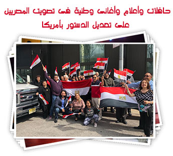 حافلات وأعلام وأغانى وطنية فى تصويت المصريين على تعديل الدستور بأمريكا