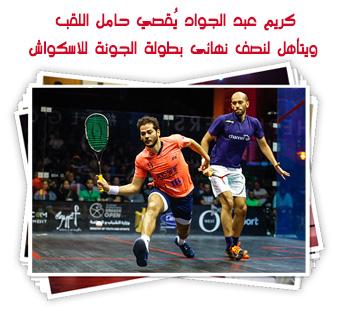 كريم عبد الجواد يُقصي حامل اللقب ويتأهل لنصف نهائي بطولة الجونة للاسكواش