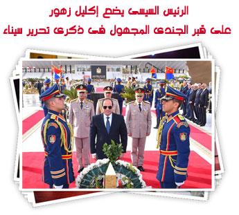الرئيس السيسى يضع إكليل زهور على قبر الجندى المجهول فى ذكرى تحرير سيناء
