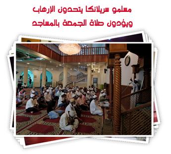 مسلمو سريلانكا يتحدون الإرهاب ويؤدون صلاة الجمعة بالمساجد