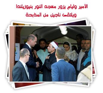 الأمير وليام يزور مسجد النور بنيوزيلندا ويلتقى ناجين من المذبحة