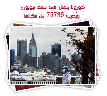 كورونا ينهش فى جسد نيويورك ويُصيب 75795 من سكانها