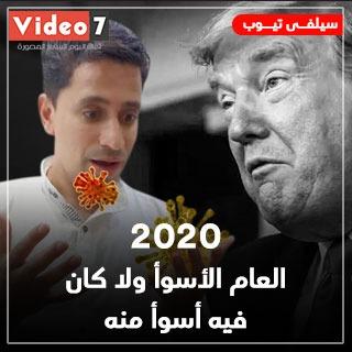 2020 العام الأسوأ ولا كان فيه أسوأ منه ؟