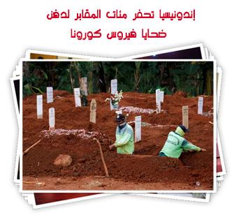 إندونيسيا تحفر مئات المقابر لدفن ضحايا فيروس كورونا