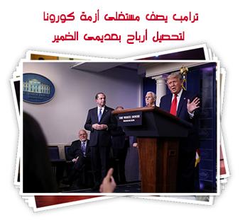"""ترامب للأمريكيين .. الذين يسعوا لتحصيل الأرباح من كورونا """"عديمو الضمير"""""""