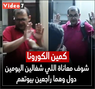 كمين الكورونا.. شوف معاناة اللي شغالينه اليومين دول وهما راجعين بيوتهم