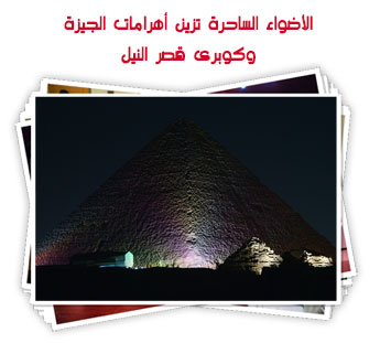 الأضواء الساحرة تزين أهرامات الجيزة وكوبرى قصر النيل