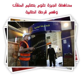 محافظة الجيزة تقوم بتعقيم المنشآت وقسم شرطة الطالبية