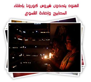 الهنود يتحدون فيروس كورونا بإطفاء المصابيح وإضاءة الشموع