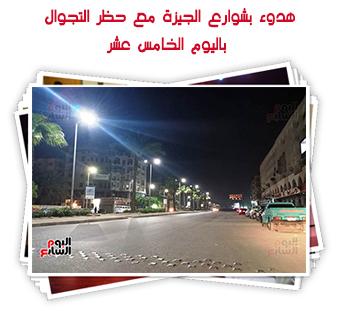 هدوء بشوارع الجيزة مع حظر التجوال باليوم الخامس عشر