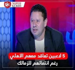 سوبر كورة رضا عبد العال