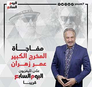 المخرج الكبير عمر زهران على تليفزيون اليوم السابع.. قريبا
