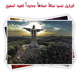 البرازيل تبني تمثال عملاق جديد للسيد المسيح