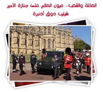العائلة والشعب.. عيون العالم على جنازة الأمير فيليب دوق أدنبرة