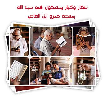 صغار وكبار يجتمعون فى حب الله بمسجد عمر ابن العاص