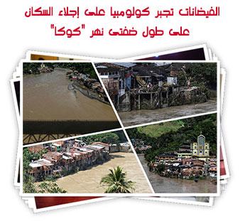 """الفيضانات تجبر كولومبيا على إجلاء السكان على طول ضفتى نهر """"كوكا"""""""