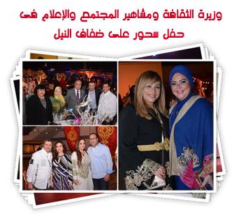 وزيرة الثقافة ومشاهير المجتمع والإعلام فى حفل سحور على ضفاف النيل
