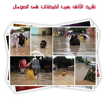 تشريد الآلاف بسبب الفيضانات فى الصومال