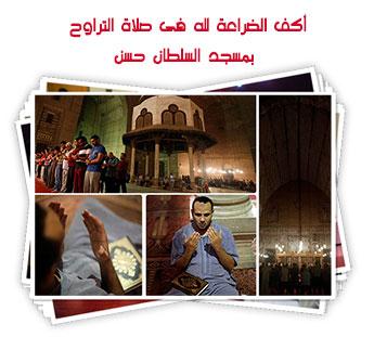 أكف الضراعة لله فى صلاة التراوح بمسجد السلطان حسن
