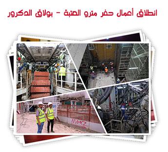 انطلاق أعمال حفر مترو العتبة - بولاق الدكرور