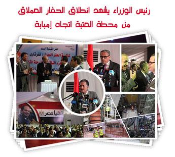 رئيس الوزراء يشهد انطلاق الحفار العملاق  من محطة العتبة اتجاه إمبابة