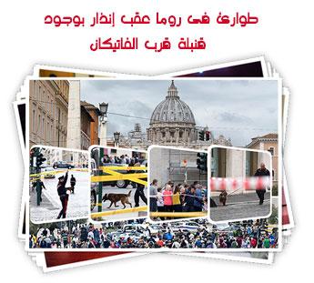 طوارئ فى روما عقب إنذار بوجود قنبلة قرب الفاتيكان