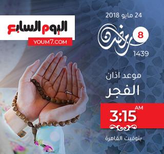 مواقيت الصلاة بعدد من محافظات مصر