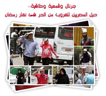 جرنال وشمسية وطاقية.. حيل المصريين للهروب من الحر فى نهار رمضان