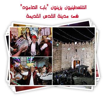 """الفلسطينيون يزينون """"باب العامود"""" فى مدينة القدس القديمة"""