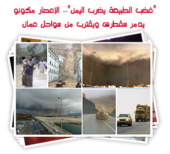 """""""غضب الطبيعة يضرب اليمن"""".. الإعصار مكونو يدمر سقطرى ويقترب من سواحل عمان"""