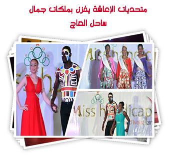 متحديات الإعاقة يفوزن بملكات جمال ساحل العاج