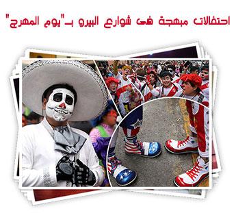 """احتفالات مبهجة فى شوارع البيرو بـ""""يوم المهرج"""""""