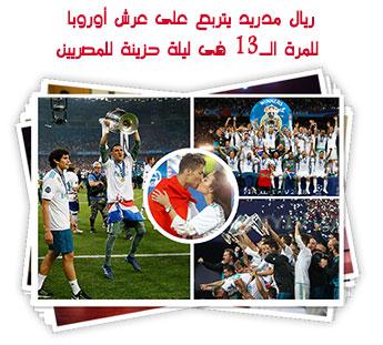 ريال مدريد يتربع على عرش أوروبا للمرة الـ13 فى ليلة حزينة للمصريي