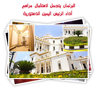 البرلمان يتجمل لاستقبال مراسم أداء الرئيس اليمين الدستورية
